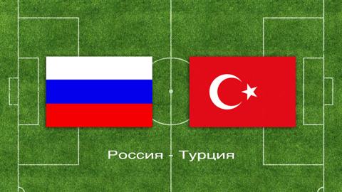 Россия – Турция: счет 2:0, обзор матча, видео голов
