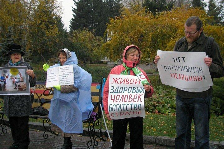 Новосибирцы вышли на пикет против оптимизации в здравоохранении
