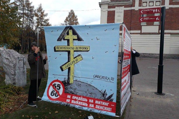Новосибирцы вышли на пикеты против повышения пенсионного возраста