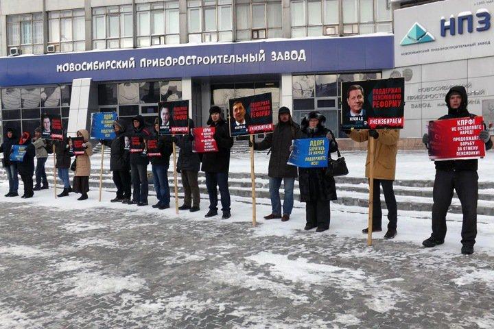 Голосовавших за пенсионную реформу депутатов показали новосибирцам