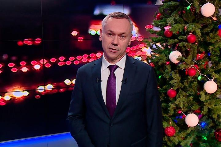Травников поздравил жителей Новосибирской области с Новым годом