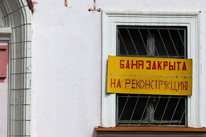 Жители поселка Мошково требуют от Травникова новую баню
