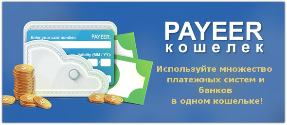 Все о платежной системе Payeer