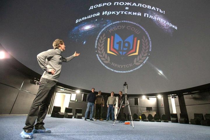 Самый большой школьный планетарий открылся в Иркутске