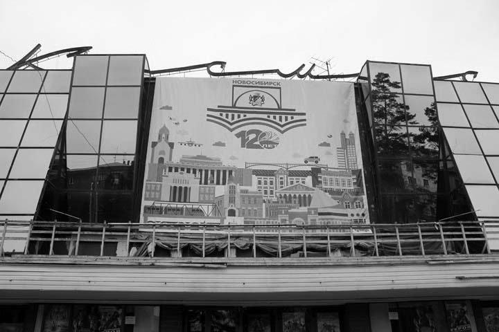 Рабочий погиб при демонтаже сцены в новосибирском кинотеатре «Космос»