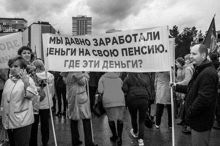 Новосибирцы выйдут на митинг против пенсионной реформы 23 февраля