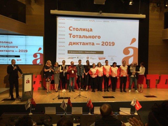 Таллин стал столицей «Тотального диктанта — 2019»