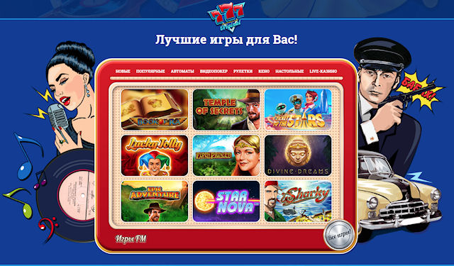 777 ORIGINAL - известное онлайн казино