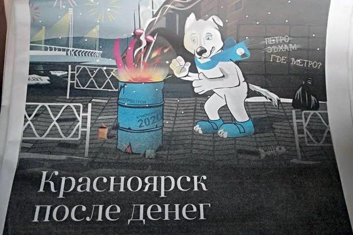 Прокуратура начала проверку красноярского СМИ после карикатуры на Универсиаду