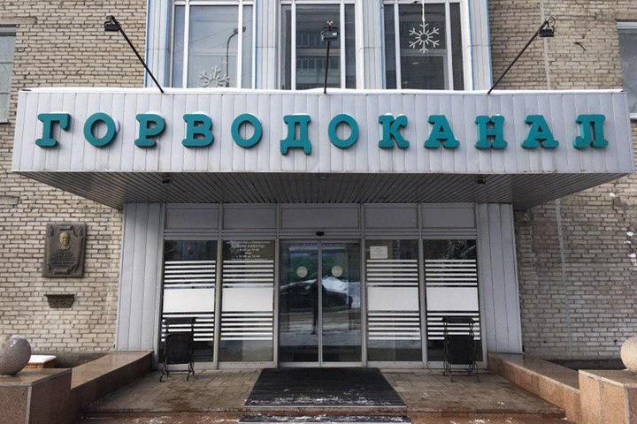Обыски прошли в новосибирском «Горводоканале»