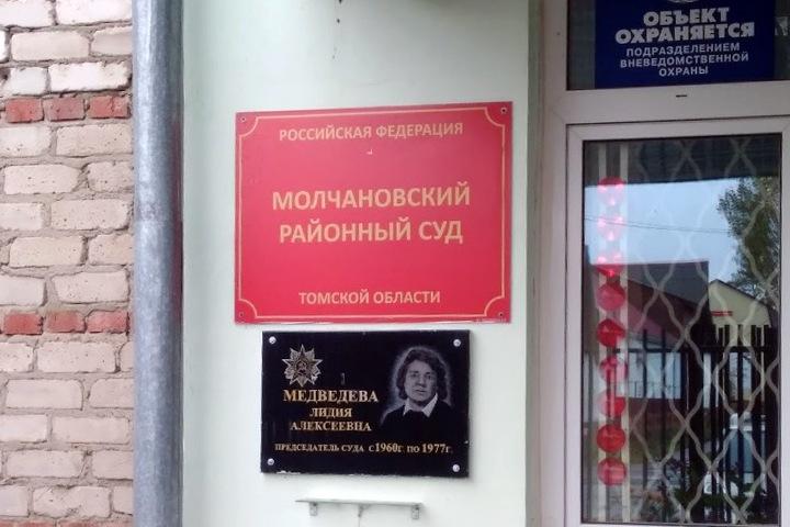 Районный суд Томской области ушел в отставку в полном составе
