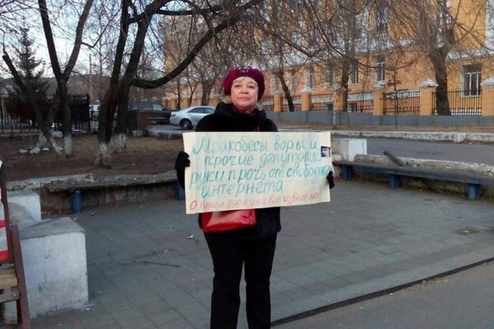 Одиночные пикеты «За свободный интернет» прошли в Чите