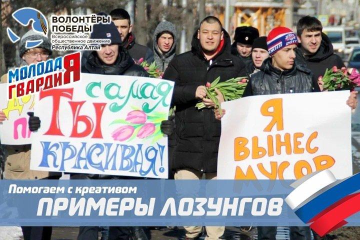 Алтайская «ЕР» удалила «монстрацию» из анонса шествия за Крым