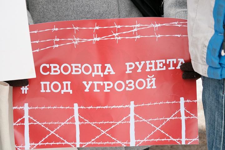 «Свобода — не экстремизм»: новосибирцы выступили против изоляции рунета