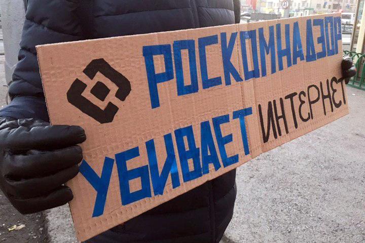 Пикет за свободный интернет пройдет в Новосибирске