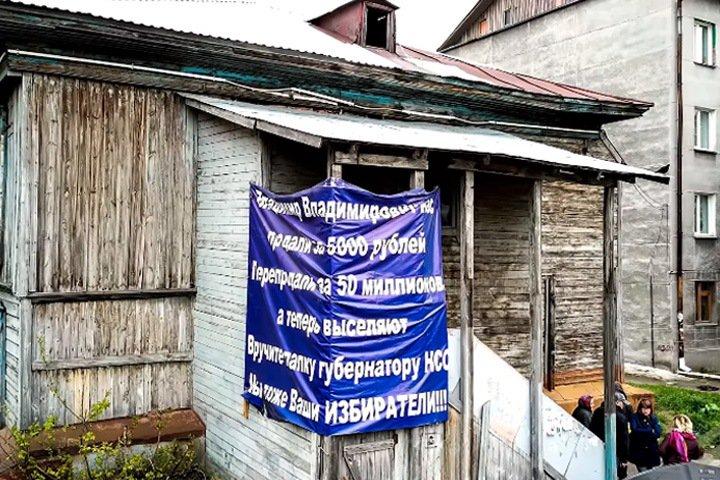 Барак с жильцами в центре Новосибирска вновь выставлен на продажу