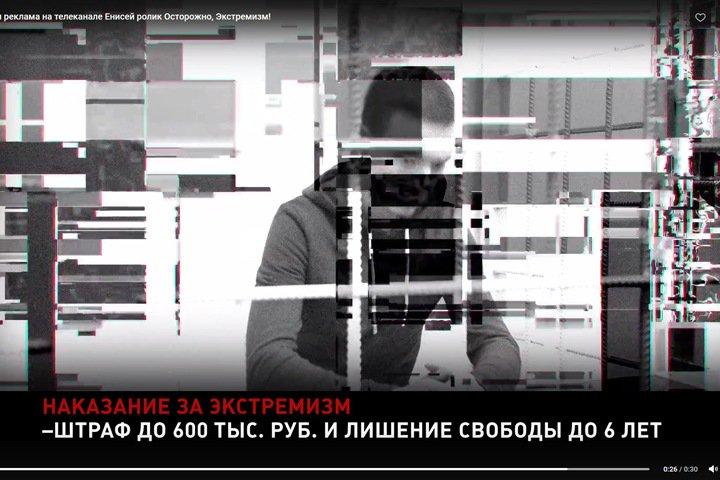 Красноярское правительство обвинили в субъективизме при выборе производителя пропагандистских роликов