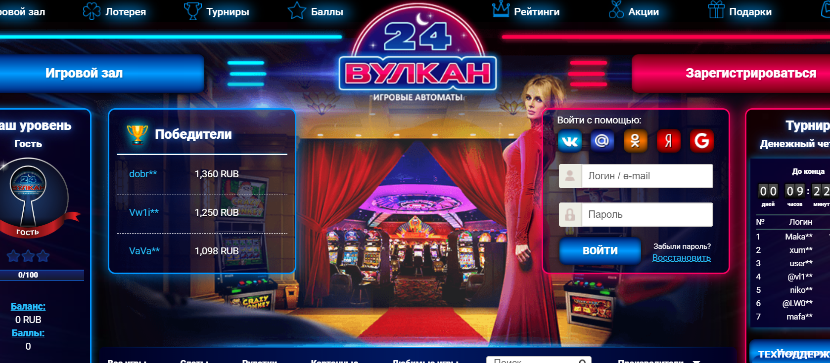 Денежные игры с огоньком в казино Вулкан 24
