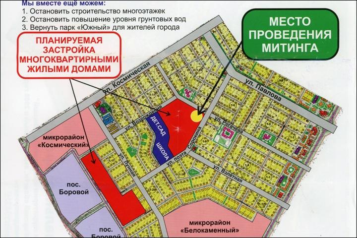 Жители Бердска выйдут на митинг за парк вместо строительства многоэтажек