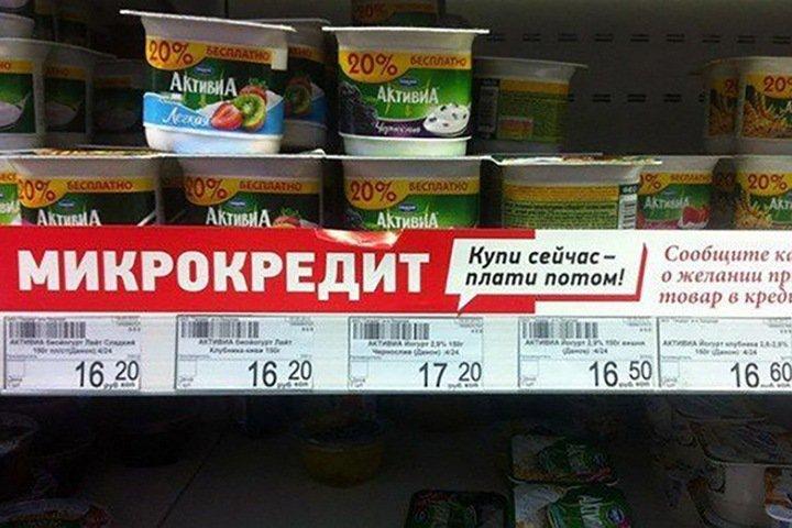 Новокузнецкие супермаркеты стали предлагать продукты в рассрочку