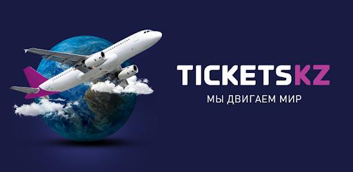 Дешевые билеты на Tickets.kz в Казахстане