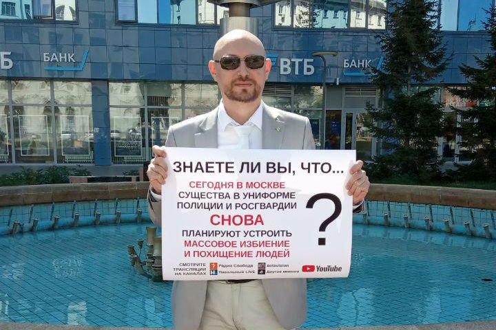 Пикет против массовых задержаний в Москве прошел в Новосибирске