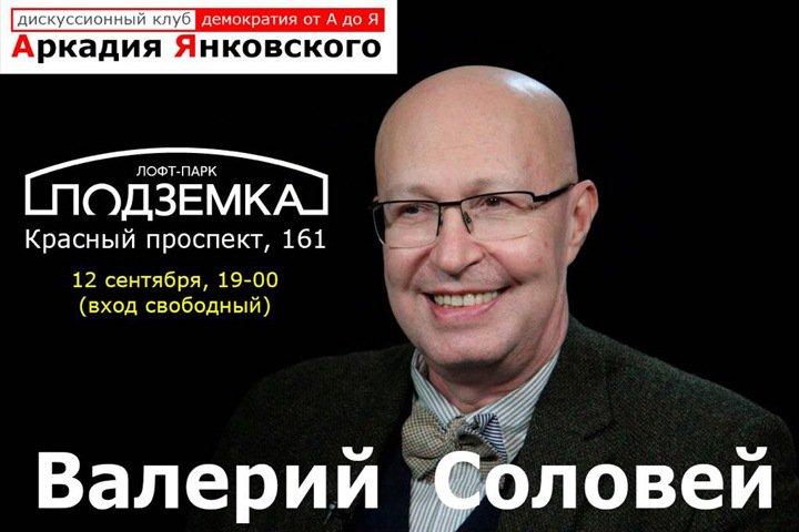 Политолог Соловей расскажет новосибирцам о будущем российской политики
