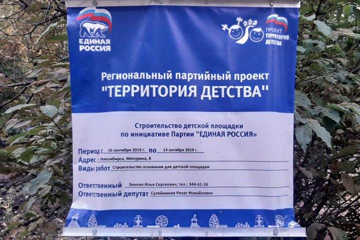 Депутата-коммуниста сделали ответственным за проект «ЕР» в Новосибирске