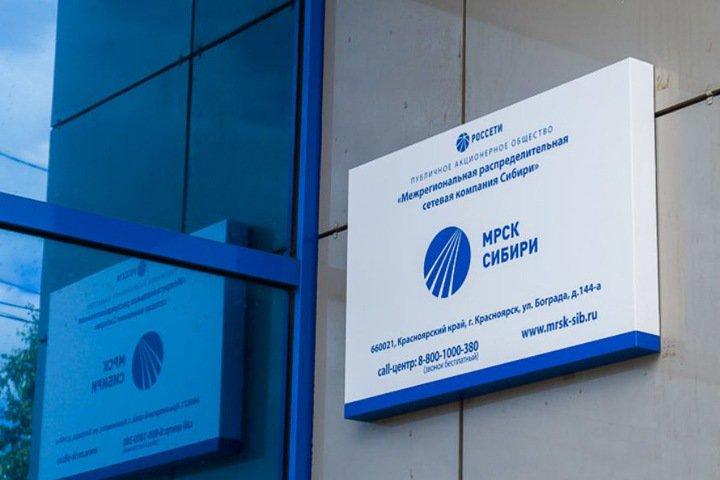 Обыски проходят в офисе «МРСК Сибири» в Красноярске