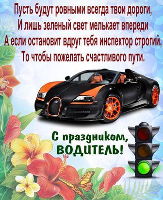 День автомобилиста 2019: поздравления и красивые открытки с пожеланиями