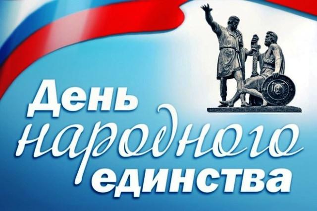 День народного единства, почему он важен для России?