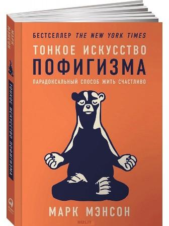 Лучшие книги по психологии отношений