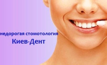 Недорогая стоматология — Киев-Дент