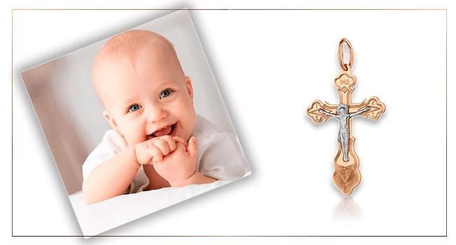 Детский золотой крестик – оберег для самого ценного в жизни