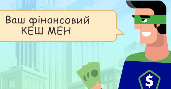 Кэшинский для получения быстрых денег