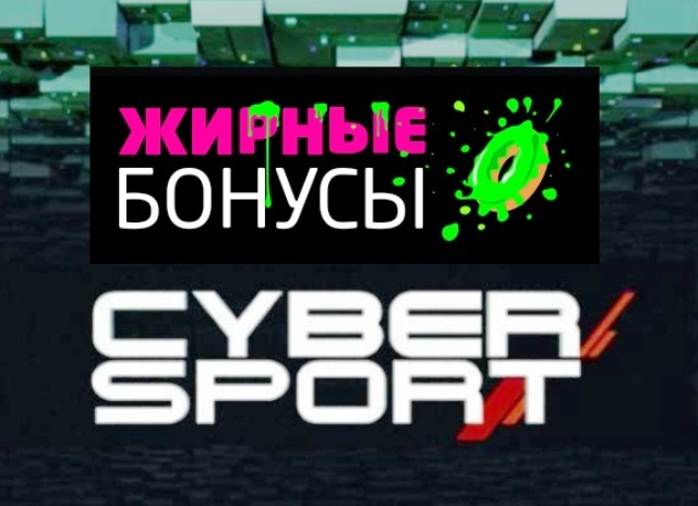 Стратегия ставок в киберспорте