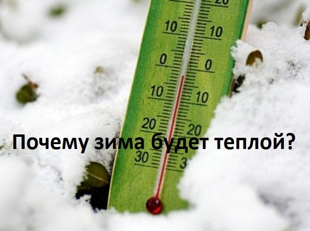 Почему зима будет теплой?