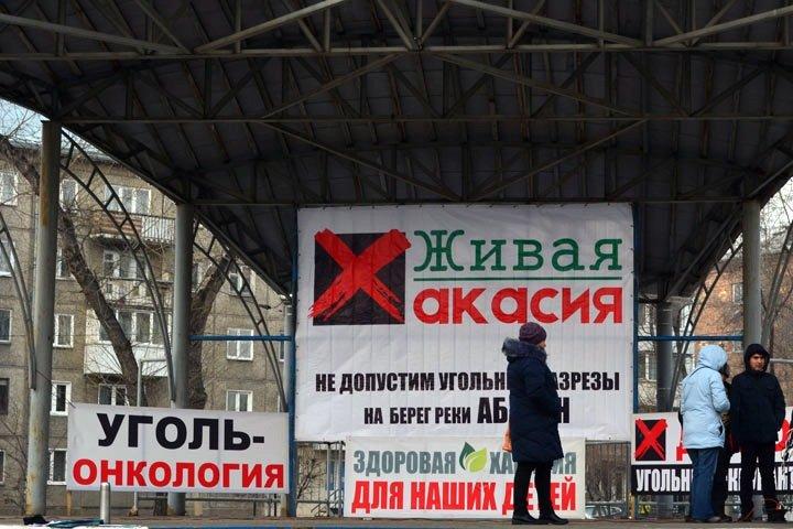 Митинг против угольных разрезов прошел в Хакасии