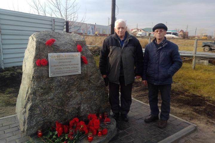 Памятник жертвам политического террора открыли в Коченево