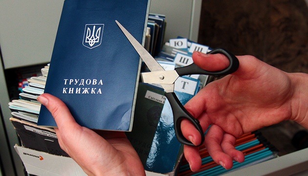 Как доказать трудовой стаж? В Украине планируют отменить трудовые книжки