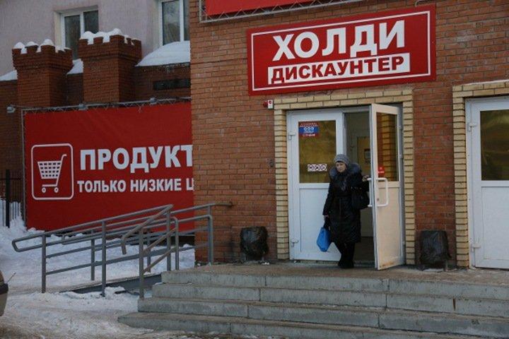 Суд арестовал имущество сибирского ритейлера «Холидей» на 17,4 млрд