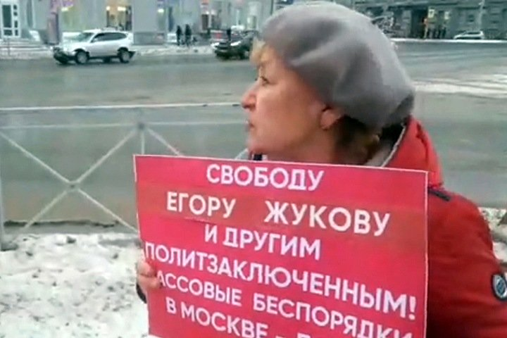 Новосибирцы вышли на пикеты в поддержку политзаключенных