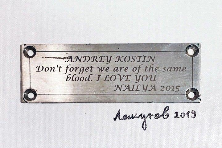 Новосибирский художник выставил на аукцион табличку с признанием Наили в любви Андрею Костину