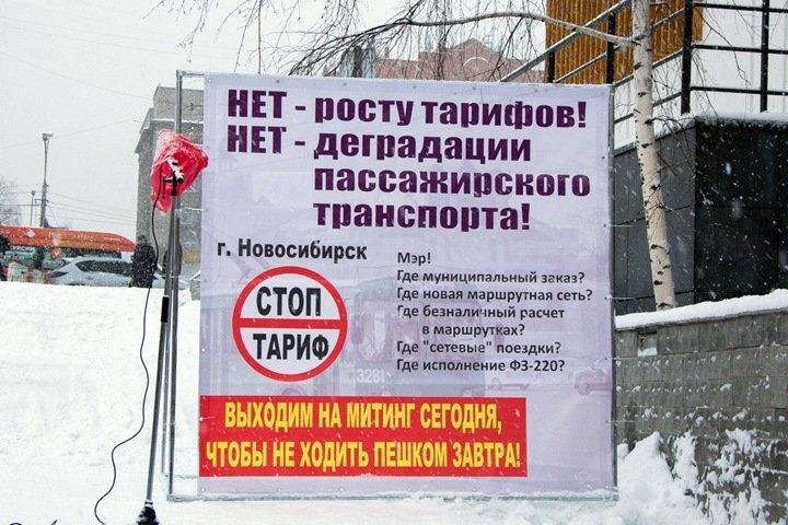 Новосибирские маршрутчики повысили тарифы