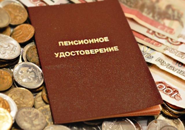 Какой налог нужно заплатить, чтобы получить пенсионные накопления