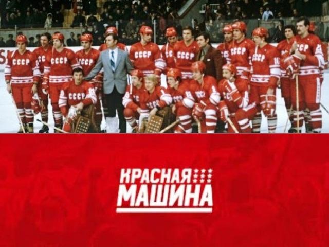 Почему хоккейную сборную называют Красная машина