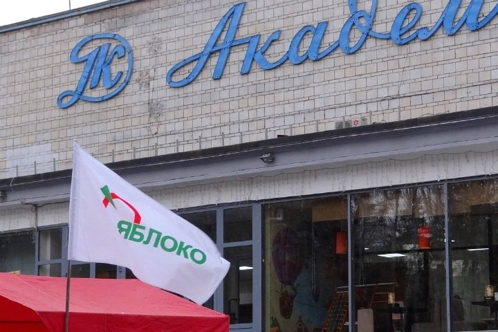 «Яблоко» потребовало от членов партии выйти из оппозиционной коалиции на выборах горсовета Новосибирска