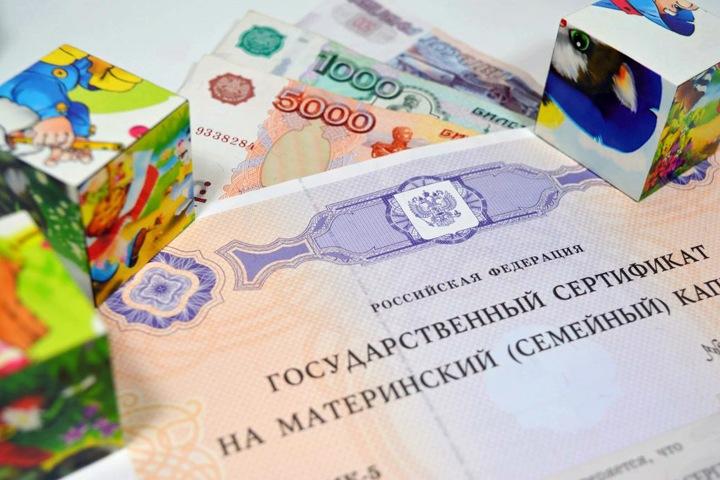 Материнский капитал как фактор развития рынка недвижимости в Новосибирске