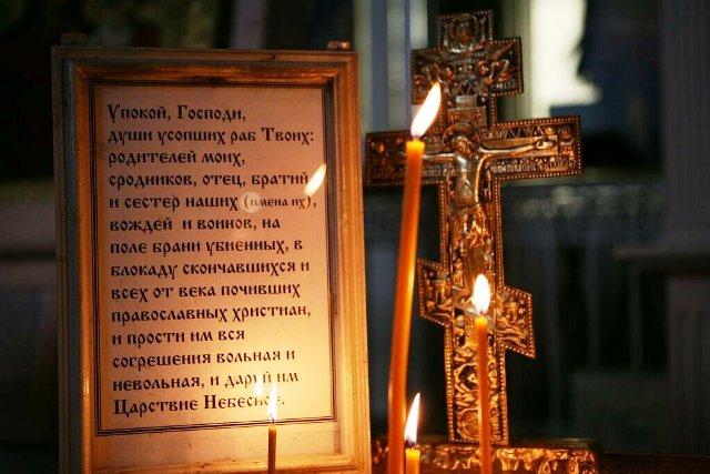 Почему Великий пост – это особое время и для молитвы за усопших