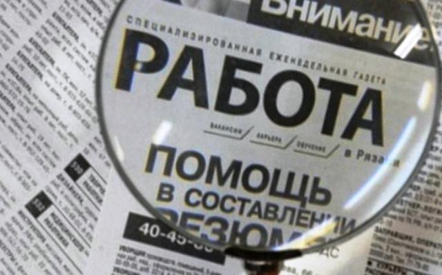 В каких регионах России выше безработица?
